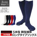 5本指ソックス 5本指 靴下 ハイソックス 親指補強 1ヶ月保証 メンズ 22〜29cm GUNSOKU 日本製【5本指靴下 五本指靴下 …