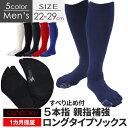 5本指ソックス 5本指 靴下 ハイソックス 親指補強 滑り止め 1ヶ月保証 メンズ 22〜29cm GUNSOKU 日本製 五本指 5足以…