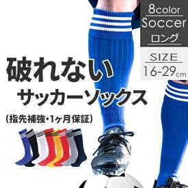 《指先補強靴下 破れ1ヶ月保証》サッカーソックス ストッキング 3本ライン メンズ 子供 キッズ ジュニア 16〜29cm フットサル スポーツ ケンビー 日本製