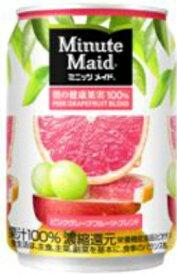 ミニッツメイド ピンクグレープフルーツブレンド 280ml 48本 (24本×2ケース) 缶 フルーツジュース 果汁ジュース【日本全国送料無料】