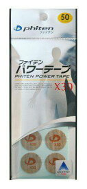 松山英樹選手愛用 パワーテープX30 (50マーク入) (全商品5000円以上お買い上げで送料無料)