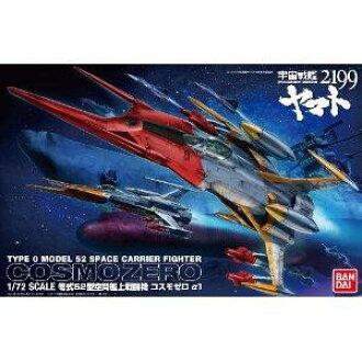 在1/72 0整套52型空間軍艦上戰鬥機kosumozeroarufa 1[古代時機](宇宙戰鬥艦大和2199)宇宙戰鬥艦大和塑料模型