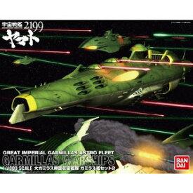 1/1000 ガミラス艦セット2 (宇宙戦艦ヤマト2199)【新品】 宇宙戦艦ヤマト プラモデル