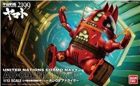1/12 AU-09 アナライザー (宇宙戦艦ヤマト2199)【新品】 宇宙戦艦ヤマト プラモデル