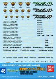 ガンダムデカール GD46 1/60 ・1/100 ・1/144(HG) 機動戦士ガンダム00(ダブルオー) ソレスタビーイング用1【新品】 ガンプラ シール ステッカー