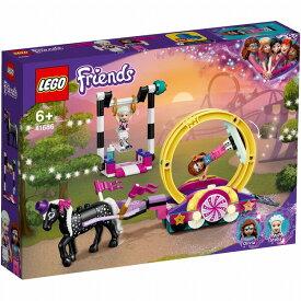 レゴ フレンズ マジカルどきどきアクロバット 41686【新品】 LEGO Friends 知育玩具
