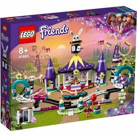 レゴ フレンズ マジカルわくわくジェットコースター 41685【新品】 LEGO Friends 知育玩具