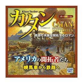 カタン アメリカの開拓者たち【新品】 ボードゲーム アナログゲーム テーブルゲーム ボドゲ