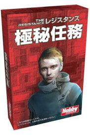 レジスタンス拡張セット:極秘任務 日本語版【新品】 カードゲーム アナログゲーム テーブルゲーム ボドゲ