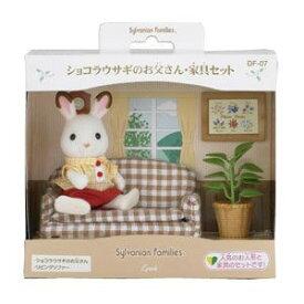 シルバニアファミリー ショコラウサギのお父さん・家具セット DF-07【新品】 【ハウス・家具】