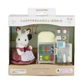 シルバニアファミリー ショコラウサギのお母さん・家具セット DF-08【新品】 【ハウス・家具】