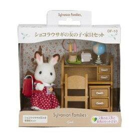 シルバニアファミリー ショコラウサギの女の子・家具セット DF-10【新品】 【ハウス・家具】