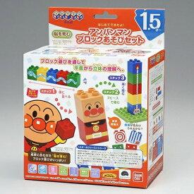 ブロックラボ アンパンマン はじめてできたよ! アンパンマンブロックあそびセット【新品】 知育玩具 おもちゃ