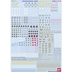 ガンダムデカール ガンダムデカールDX 02 【ユニコーン系】【新品】 ガンプラ シール ステッカー
