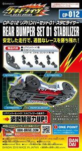 ゲキドライヴ CP-012 リアバンパーセット01 スタビライザー【新品】 カスタムパーツ バンダイ