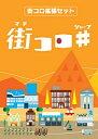 街コロシャープ【新品】 カードゲーム アナログゲーム テーブルゲーム ボドゲ