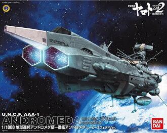 宇宙戰鬥艦大和2202 1/1000地球聯邦仙女座級第一名軍艦仙女座電影效果Ver. 宇宙戰鬥艦大和塑料模型