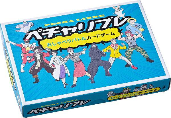 ペチャリブレ【新品】 カードゲーム アナログゲーム テーブルゲーム ボドゲ