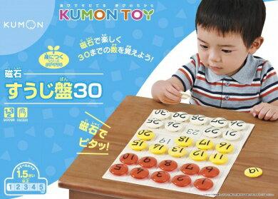 くもん出版 くもんの磁石すうじ盤30【新品】 知育玩具 学習玩具