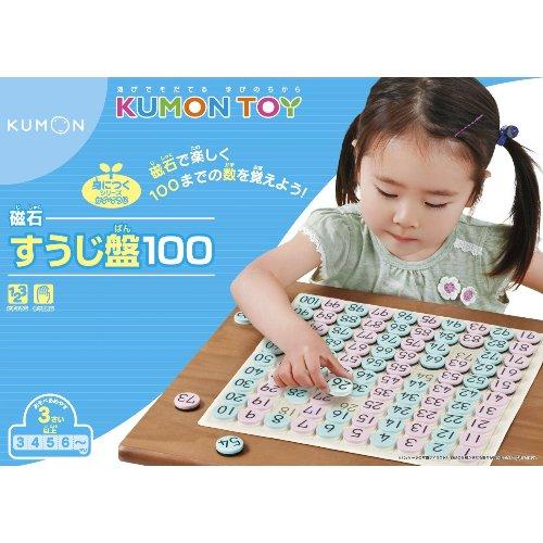 くもん出版 くもんの磁石すうじ盤100【新品】 知育玩具 学習玩具