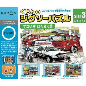 くもん出版 くもんのジグソーパズル STEP3 すごいぞ はたらく車【新品】 知育玩具 学習玩具