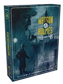 ワトソン&ホームズ 日本語版【新品】 ボードゲーム アナログゲーム テーブルゲーム ボドゲ