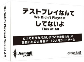 テストプレイなんてしてないよ【新品】 カードゲーム アナログゲーム テーブルゲーム ボドゲ