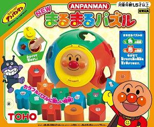 アンパンマン NEW まるまるパズル【新品】 知育玩具 おもちゃ