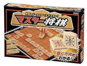 将棋のルールをすぐにマスター! マスター将棋 ビバリー【新品】 ボードゲーム アナログゲーム テーブルゲーム ボドゲ