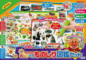 アンパンマン おしゃべりものしり図鑑セット【新品】 知育玩具 おもちゃ