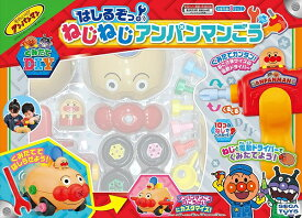 アンパンマン くみたてDIY はしるぞっ! ねじねじアンパンマンごう【新品】 知育玩具 おもちゃ