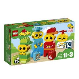 レゴ デュプロ はじめてのデュプロ(R) いろんなきもち 10861【新品】 LEGO 知育玩具