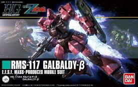 HGUC 1/144 (212)RMS-117 ガルバルディβ (機動戦士Zガンダム)【新品】 ガンプラ プラモデル