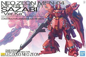 MG 1/100 MSN-04 サザビーVer.Ka (機動戦士ガンダム 逆襲のシャア)(再販)【新品】 ガンプラ マスターグレード プラモデル