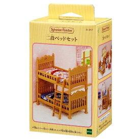 シルバニアファミリー 家具 二段ベッドセット【新品】 【ハウス・家具】