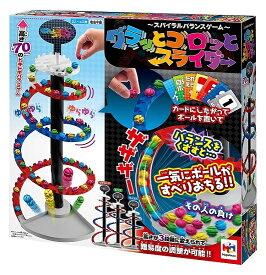 スパイラルバランスゲーム  グラッとコロッとスライダー (メガハウス) テーブルゲーム パーティーゲーム【新品】