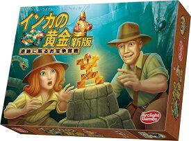 インカの黄金 新版 完全日本語版【新品】 ボードゲーム アナログゲーム テーブルゲーム ボドゲ