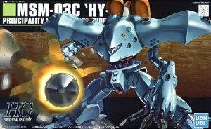 HGUC 1/144 (037)MSM-03C ハイゴッグ (機動戦士ガンダム0080 ポケットの中の戦争)(再販)【新品】 ガンプラ プラモデル