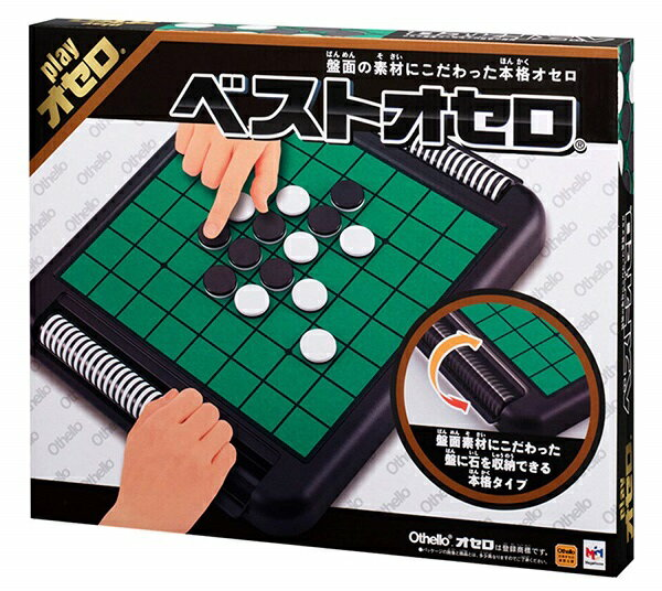 Best Othello ベストオセロ【新品】 ボードゲーム アナログゲーム テーブルゲーム ボドゲ