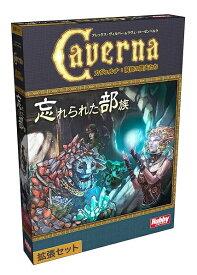 カヴェルナ:忘れられた部族 日本語版【新品】 ボードゲーム アナログゲーム テーブルゲーム ボドゲ