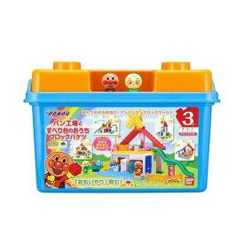 ブロックラボ アンパンマン パン工場とすべり台のおうちブロックバケツ【新品】 知育玩具 おもちゃ