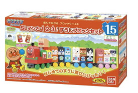 ブロックラボ アンパンマン SLマンと1 2 3!すうじブロックセット【新品】 知育玩具 おもちゃ