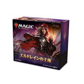 マジック:ザ・ギャザリング エルドレインの王権 Bundle バンドル 日本語版【新品】 ボードゲーム カードゲーム アナログゲーム テーブルゲーム ボドゲ
