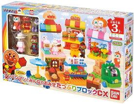 ブロックラボ アンパンマンとみんなのおみせ たっぷりブロックDX【新品】 知育玩具 おもちゃ