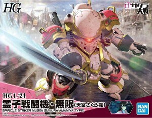 HG 1/24 霊子戦闘機・無限(天宮さくら機) (新サクラ大戦)【新品】 プラモデル