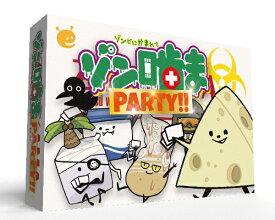 ゾン噛ま PARTY!! 〜ゾンビにかまれて〜 (新版) (ゾンカマ ぞんかま ゾンかま パーティー)【新品】 カードゲーム アナログゲーム テーブルゲーム ボドゲ