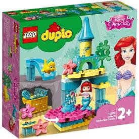 レゴ デュプロ アリエルの海のお城 10922【新品】 LEGO 知育玩具