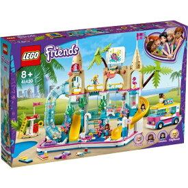 レゴ フレンズ フレンズのわくわくサマーウォーターパーク 41430【新品】 LEGO Friends 知育玩具