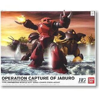 高达模型包 HGUC 1/144 塑料模型 jaburo 秘籍两栖机动战士套 (移动适合高达)