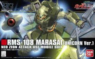 RMS-108 marasai HGUC Gundam model kits 1 / 144 (138) (Unicorn Ver.) (Mobile Suit Gundam) plastic model P16Sep15
